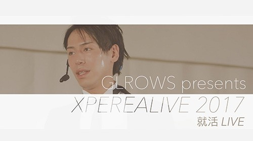 GLROWS presents XPEREALIVE 2017 就活 LIVE at 梅田スカイビル