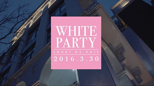 ハルプラス presents WHITE PARTY
