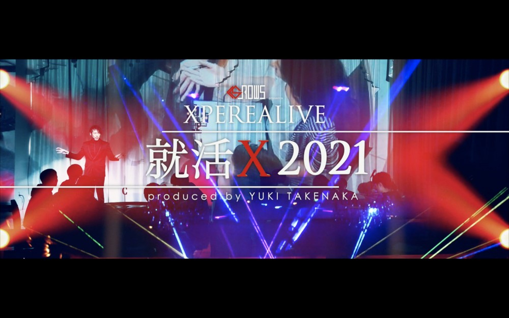 GLROWS presents 就活X2021